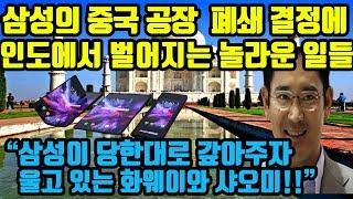 삼성이 중국에서 스마트폰 공장을 철수하자 인도에서 벌어지는 놀라운 일들과 중국상황