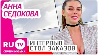 Анна Седокова   Интервью в  Столе заказов