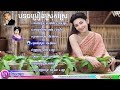 Khmer Traditional Songs | Countryside Sin Sinsamuth Songs Collection