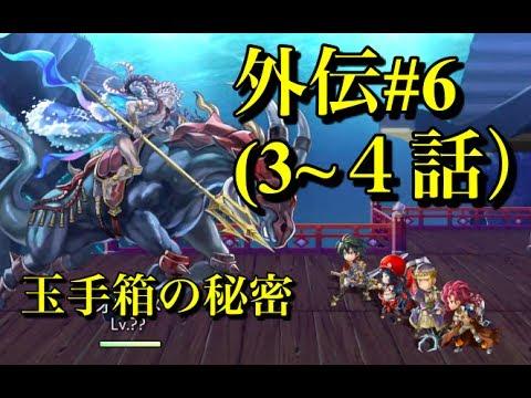 アナザーエデン 外伝#6 (3~4話)「「千年の匣、わだつみの神殿」【アナデン スマホゲーム実況】