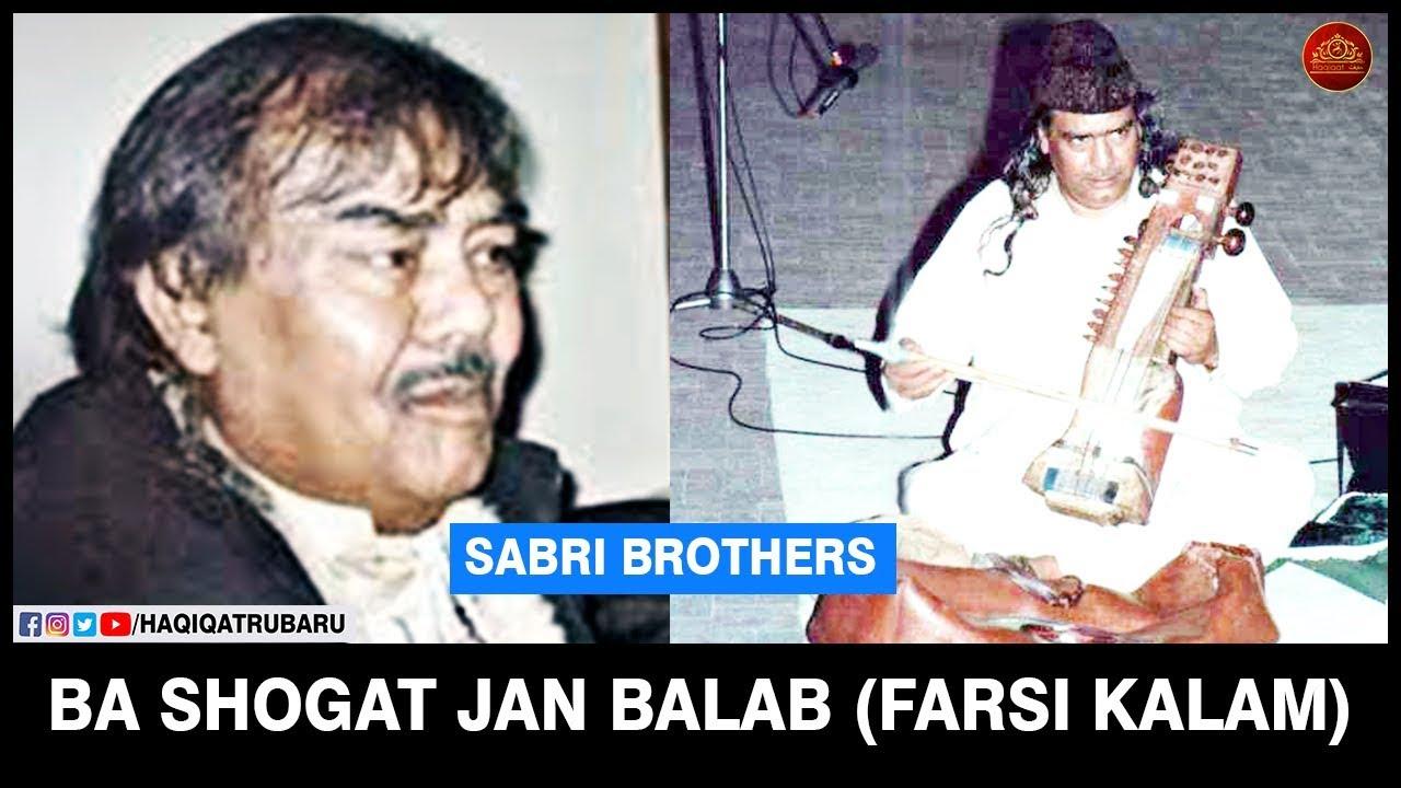 Download Ba Shogat Jan Baalab - Sabri Brothers Qawwali | Moulana Jami | Farsi Kalaam | Haqiqat حقیقت