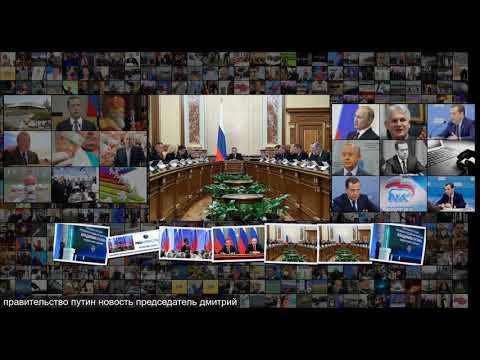 Не все получилось . Почему Медведева отправили в отставку