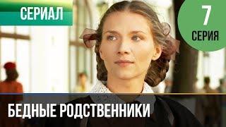 ▶️ Бедные родственники 7 серия | Сериал / 2012 / Мелодрама