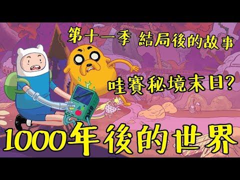 探險活寶Adventure Time 結局後的故事!哇賽秘境一千年後竟是世界末日?第十一季劇情解說 #老爹講動畫