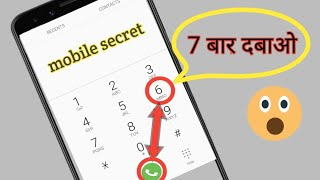 Android secret code and tricks  most useful secret code for all android mobile  mobile magic cod
