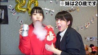 妹がタバコ吸って酒飲みます。家族に見せたら大激怒…【妹は20歳です】