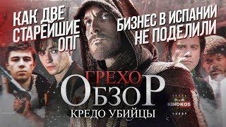 """Грехо-Обзор """"Кредо Убийцы"""""""