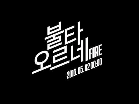 BTS '불타오르네 (FIRE)' [audio + download link]
