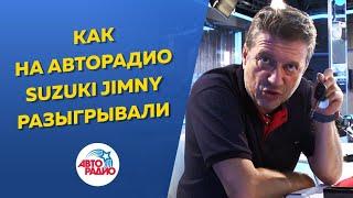 Как на Авторадио Suzuki Jimny разыгрывали