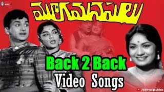 Mooga Manasulu Movie Back 2 Back Video Songs - ANR, Jamuna, Savitr - Volga Video