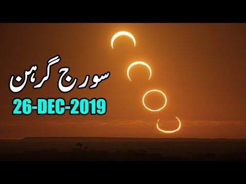 26 December Solar Eclipse 2019 | Suraj Grahan in Pakistan