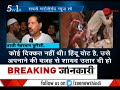 5W1H: Congress President Rahul Gandhi removes offered skull cap within seconds