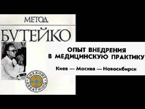 Метод Бутейко: Опыт внедрения в медицинскую практику. Бутейко Константин Павлович. Аудиокнига (ВЛГД)