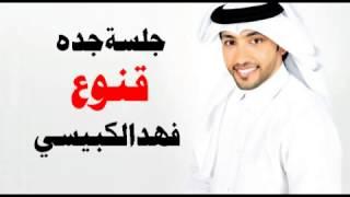 فهد الكبيسي - قنوع (جلسة جدة) | 2013