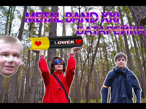 METAL BAND XXI - Батарейка (Cover Жуки)