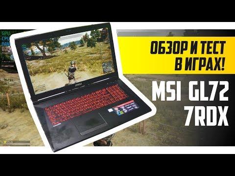 Игровой ноутбук MSI GL72M 7RDX-1486XRU (Core I5 + GTX 1050). Обзор и тест в играх