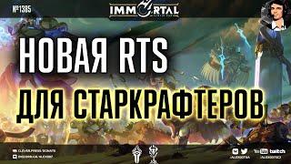IMMORTAL: Новая RTS от моддеров StarCraft II - Эксклюзивные кадры Pre-Alpha тестирования с Alex007