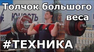 Jerk technique on big weights[ENG SUB]Толчок с груди большого веса.Техника /S Bondarenko