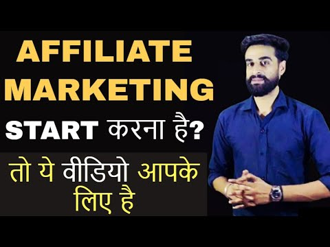 Affiliate Marketing Complete Guide for Beginners || Hindi