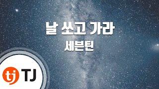 [TJ노래방] 날쏘고가라 - 세븐틴(Seventeen) / TJ Karaoke