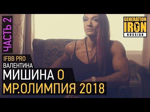 Валентина Мишина об Олимпии и личной жизни. Часть 2