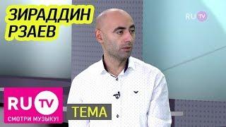 Тема  Зираддин Рзаев