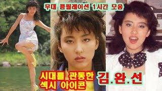 "Cover images [골든힛-트] 섹시 아이돌 원조 김완선"" 노래 모음 총 1시간3분 👍🏼 추억의 그 무대들 총소환"