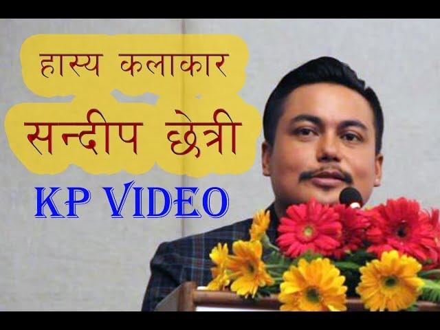 ?????? ??????  ?? ???? ?????//best comedy sandip chhetri