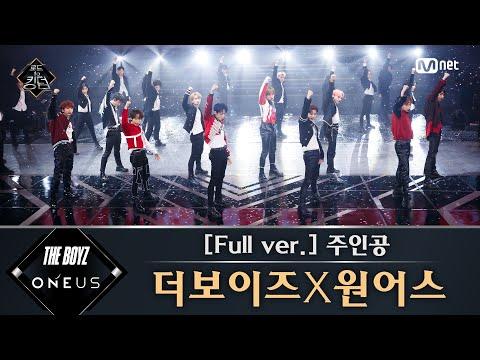 Road to Kingdom [풀버전] ♬ 주인공 - 더보이즈X원어스 (원곡: 선미) @3차 경연 컬래버레이션
