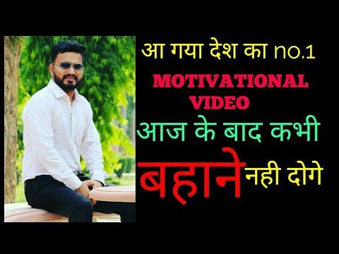 बहाने नही देगे अब india's no.1 MOTIVATIONAL SPEECH by SAURAV SHUKLA