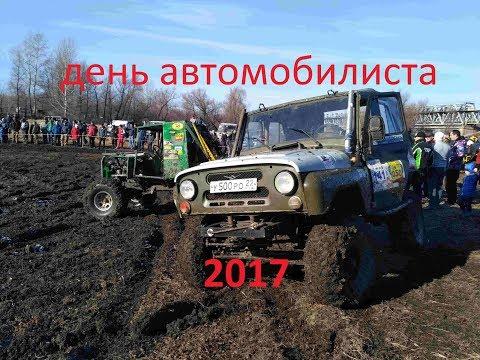 Кольцевые джип гонки 4x4.  День автомобилиста 2017.