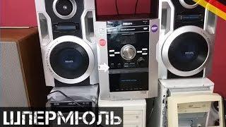 ШПЕРМЮЛЬ - День 3 | Много музыкальных находок и компьютеров!