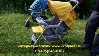 Ecobaby Eden легкая детская прогулочная коляска видео 2016, вес 6 кг(Интернет-магазин www.ikolyaski.ru Тел.: +7(495)648-6702, бесплатный звонок из всех городов России: +7 (800) 775-48-63 . Легкая вмест..., 2013-10-21T22:14:17.000Z)