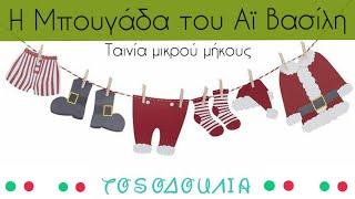 Η Μπουγάδα του Αϊ Βασίλη!! (ταινία μικρού μήκους by Τοσοδούλια)