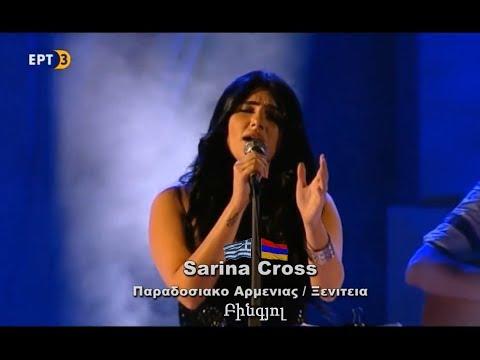 Sarina Cross - Bingyol (Armenian folk song  Live in Greece) / Բինգյոլ ՝ Հունաստանում