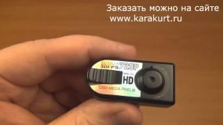 Скрытая камера с датчиком движения(Купить этот и многие другие товары вы можете на сайте www.karakurt.ru Быстрая доставка по Москве, Подмосковью и..., 2015-08-06T19:45:26.000Z)