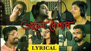 Achena Boishakh | Lyrical | Various Artists