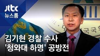 김기현 비위 정보, 경찰에 전달…청와대 '하명수사' 의혹