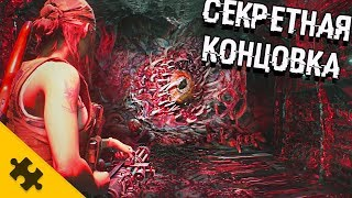 СЕКРЕТНАЯ КОНЦОВКА В RESIDENT EVIL 2 REMAKE! + БОСС секретный и режимы