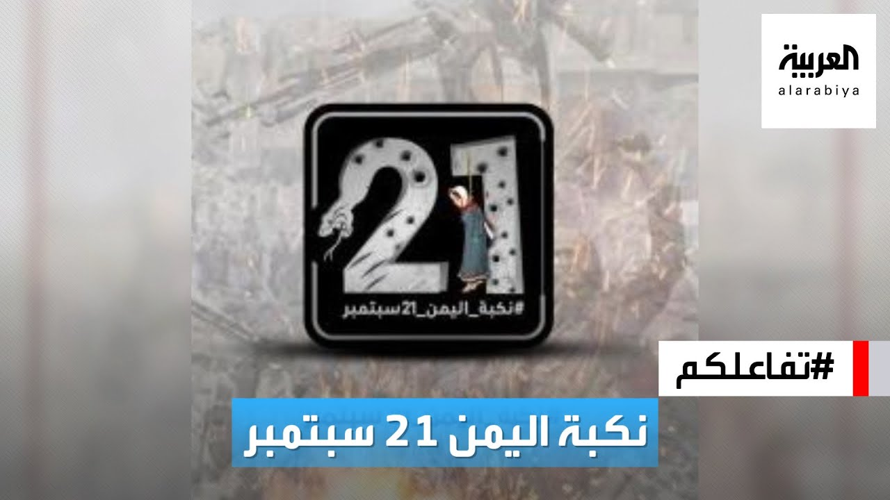 تفاعلكم | نكبه اليمن 21سبتمبر.. حملة لإدانة جرائم الحوثيين وتصدرهم قائمة الإعدامات السياسية!  - نشر قبل 40 دقيقة