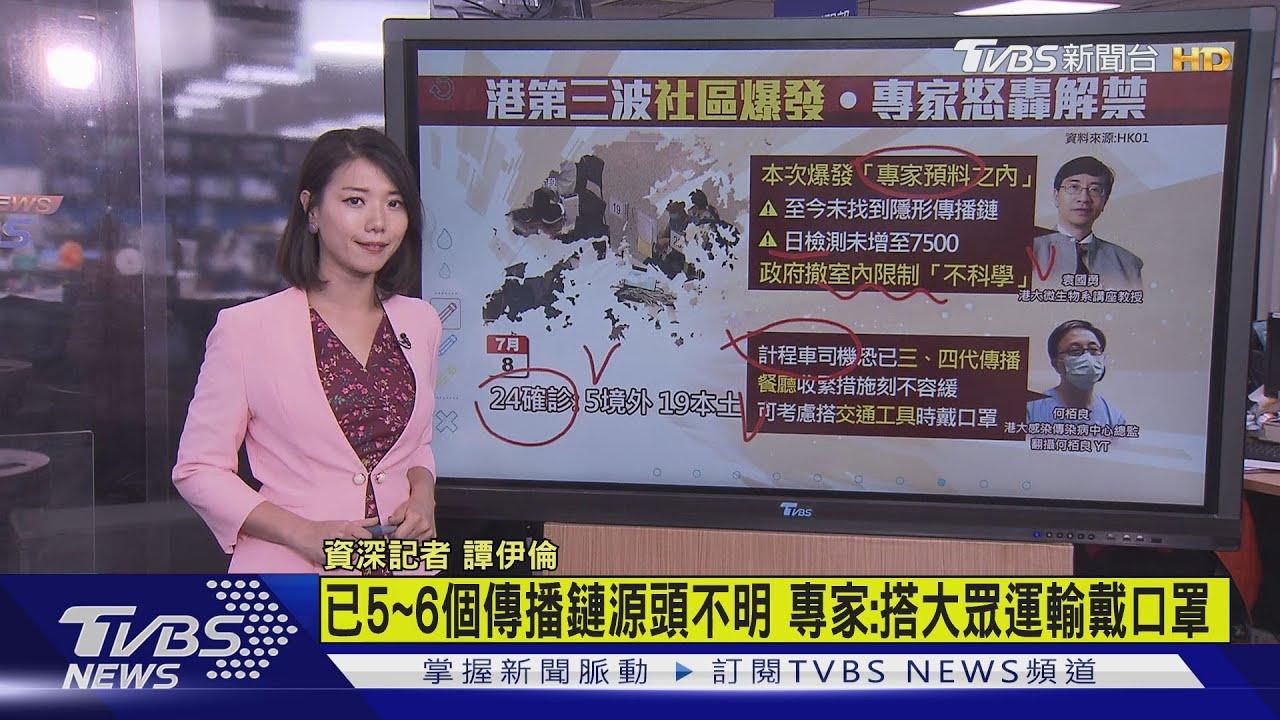 【十點不一樣】港第三波社區爆發 單日再添24例新冠確診 - YouTube