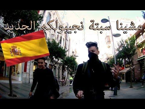 #VLOG_3  ( Ceuta - Espagne ) مشينا سبتة تصوارنا وشوفو المفاجأة أش كانت