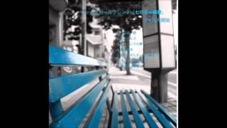 8/4発売グッバイガールフレンド1st album「七日目の檸檬」の視聴用トレ...