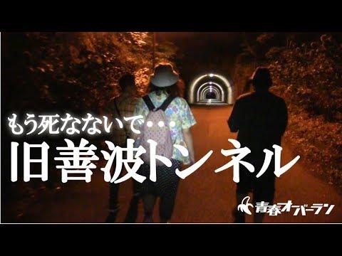心霊スポット。死なないで、マシコ・・・旧善波トンネルに行ってみた。