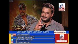 ಬಾಹುಬಲಿ..? ಕೆಜಿಎಫ್ ..? ಯಾವ ಸಿನಿಮಾ ಇಷ್ಟ ..? | Suvarna News With '  ಯಜಮಾನ  ' Part 4