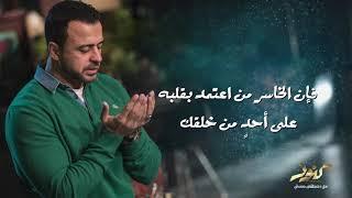43- نسألك اللهم أن نكون من أصحاب اليمين - مصطفى حسني
