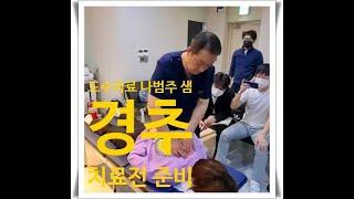 나범주 도수치료 교육 20-5 경추 치료전 준비