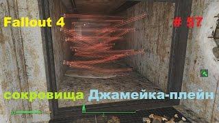 Прохождение Fallout 4 на PC сокровища Джамейка-плейн 57