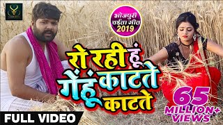 मर गयी मै गेहूं काटते काटते Video Song Samar Singh Kavita Yadav Bhojpuri Chaita Songs 2019