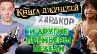 КНИГА ДЖУНГЛЕЙ | ХАРДКОР и другие премьеры недели